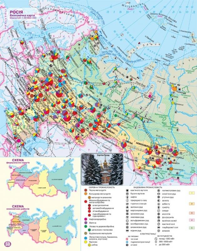 Готовые для атлас по географии 11 класс онлайн