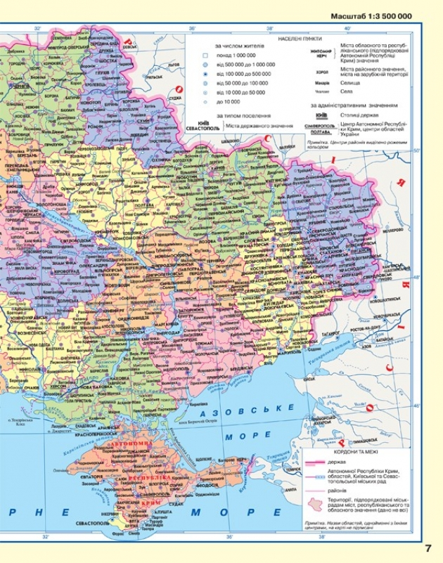 Атлас 9 класс география украина
