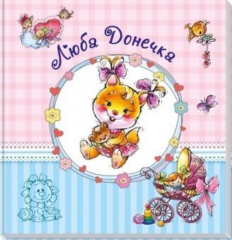 Книга Альбом для немовлят. Люба донечка | Авторська група «МАГ»