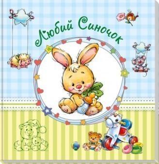Книга Альбом для немовлят. Любий синочок | Авторська група «МАГ»