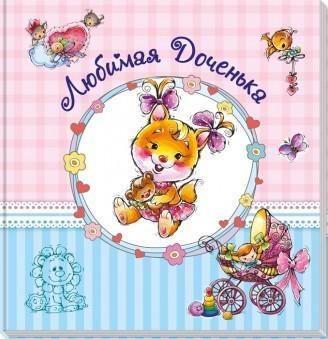 Книга Альбом новорожденного. Любимая доченька | Авторская группа «МАГ»