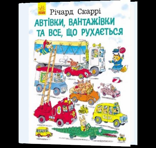 Книга Автівки,вантажівки та все, що рухається   Річард Скаррі