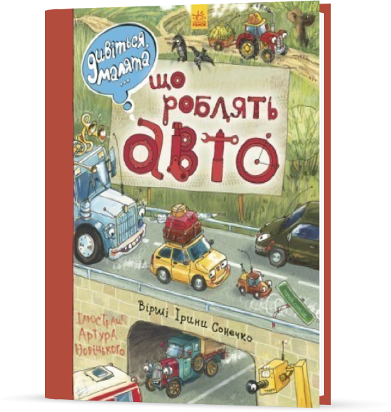 Віммельбух Книга Дивіться, малята… Що роблять авто | Сонечко І.