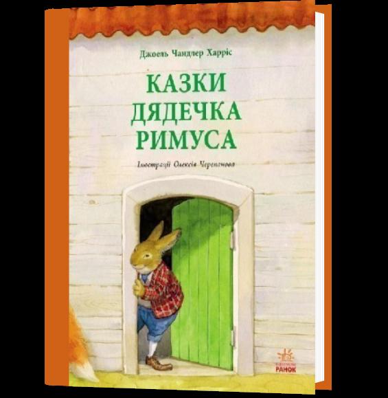 "Книга ""Казки дядечка Римуса""   Харріс Джоель Чандлер"