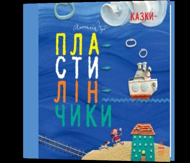 "Книга ""Казки-пластилінчики"" | Чуб Н.В."