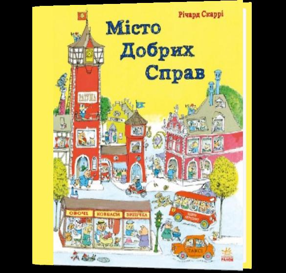Книга Місто Добрих Справ   Річард Скаррі