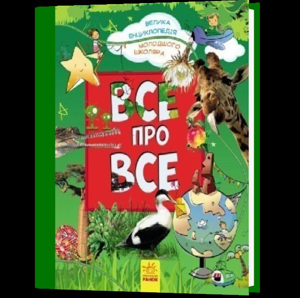 Книга Велика енциклопедія молодшого школяра. Все про все | Батий Я.А.