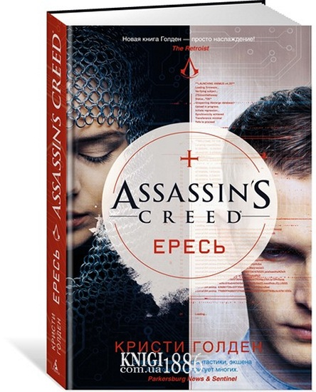 "Книга ""Assassin's Creed. Ересь"", Кристи Голден 
