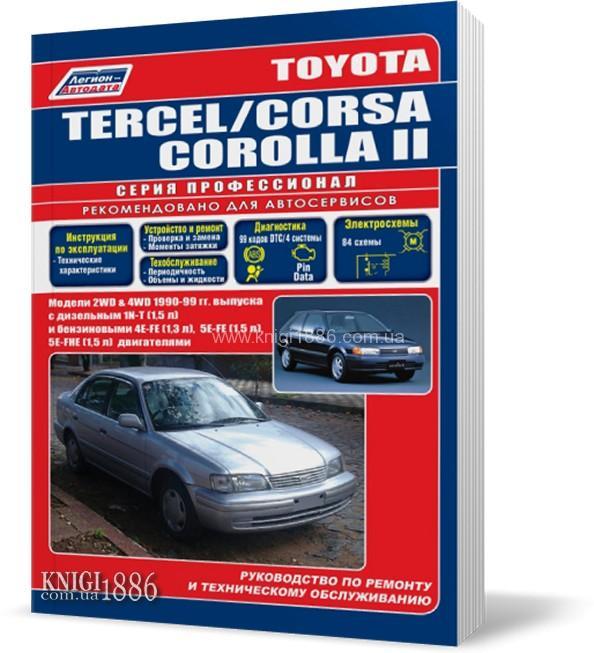 руководство corolla 2