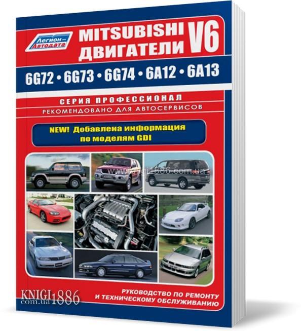 mitsubishi двигатели v6