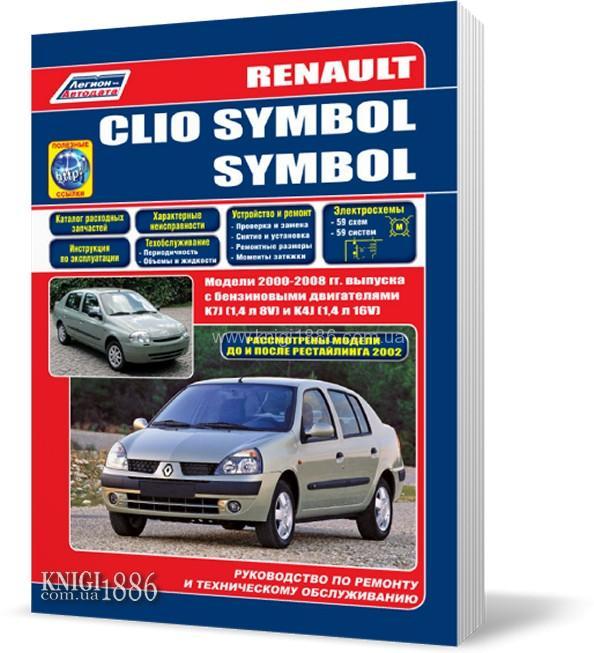 renault clio symbol/symbol 2000-08