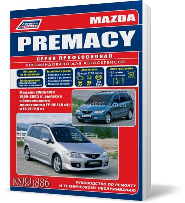 Mazda 5 2006 инструкция по эксплуатации 2015