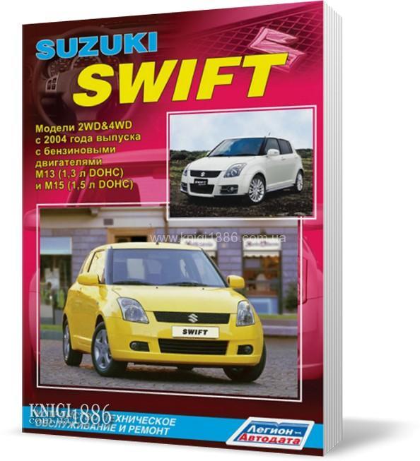 Инструкция по ремонту suzuki swift