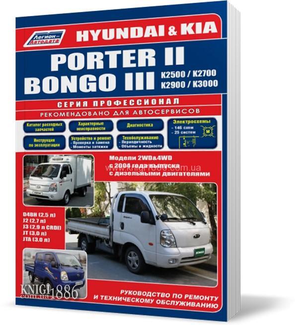 книга по ремонту hyundai porter скачать