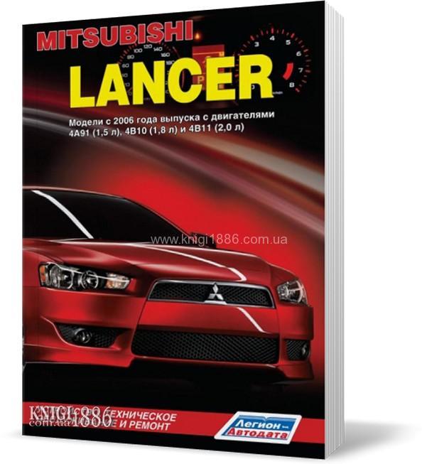 книга по ремонту и эксплуатации mitsubishi lancer 9 2007