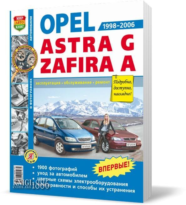 скачать бесплатно книга по ремонту опель астра бесплатно
