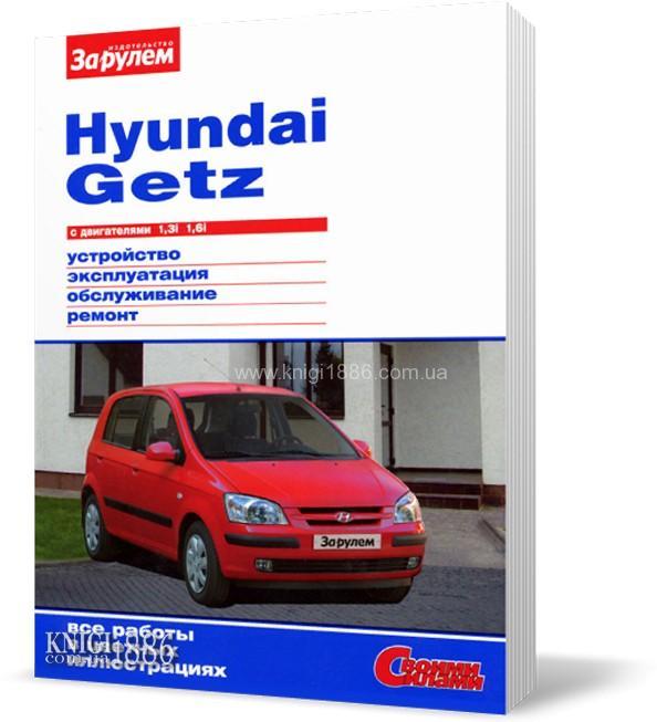 Инструкцию по эксплуатации hyundai getz