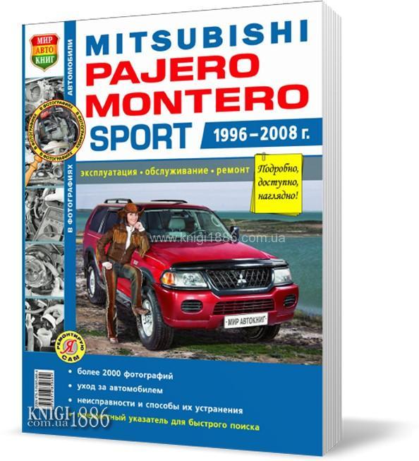 руководство по эксплуатации митсубиси монтеро спорт