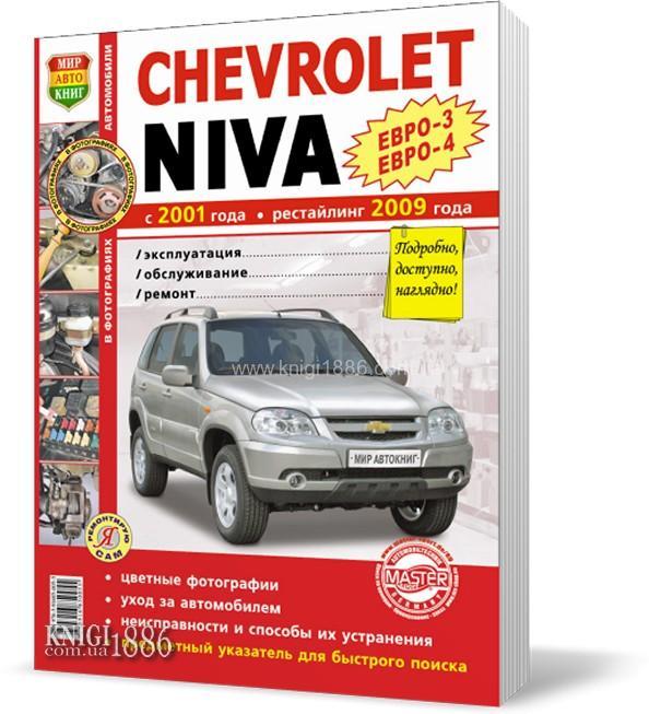 книга по ремонту chevrolet niva с 2013