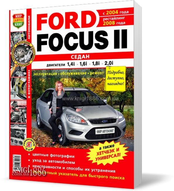 руководство по эксплуатации форд фокус 2 рестайлинг 1.6