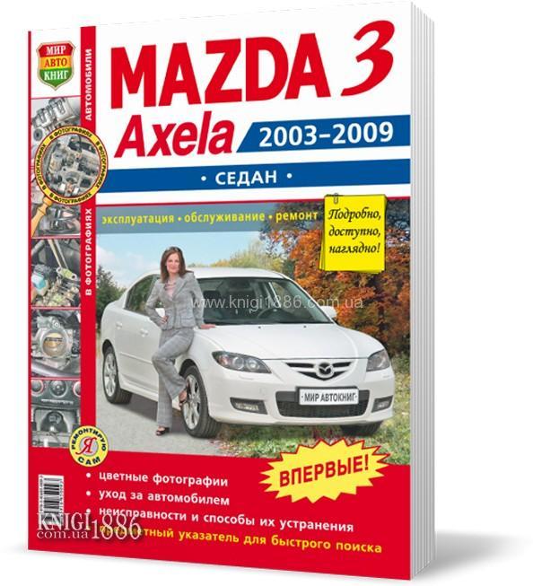 Книга mazda 3/axella с 2003 г