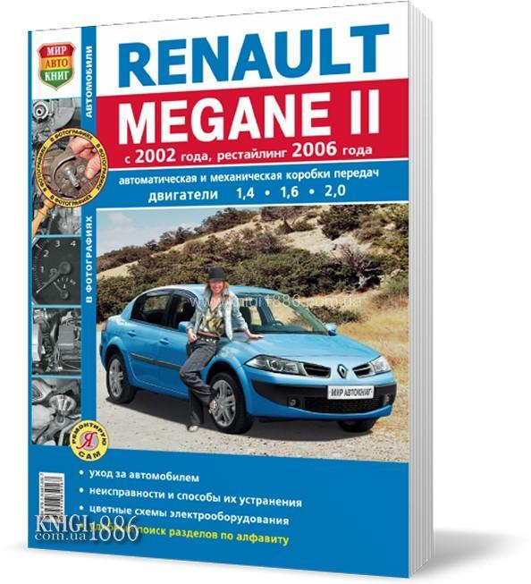 Инструкция По Ремонту И Эксплуатации Автомобиля Renault Megane
