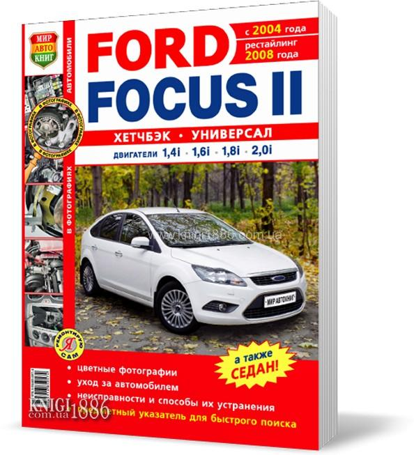 книга по эксплуатации форд фокус 2 1.8