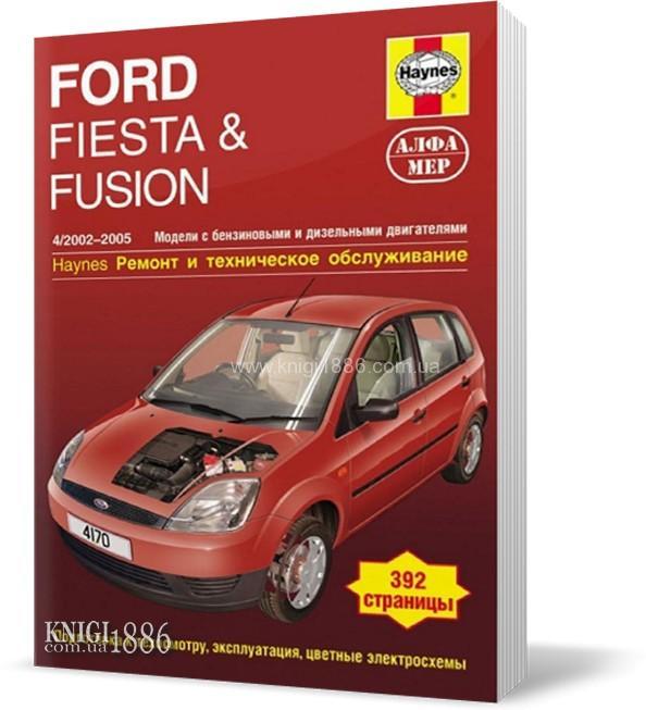 форд фиеста руководство по эксплуатации 1.4