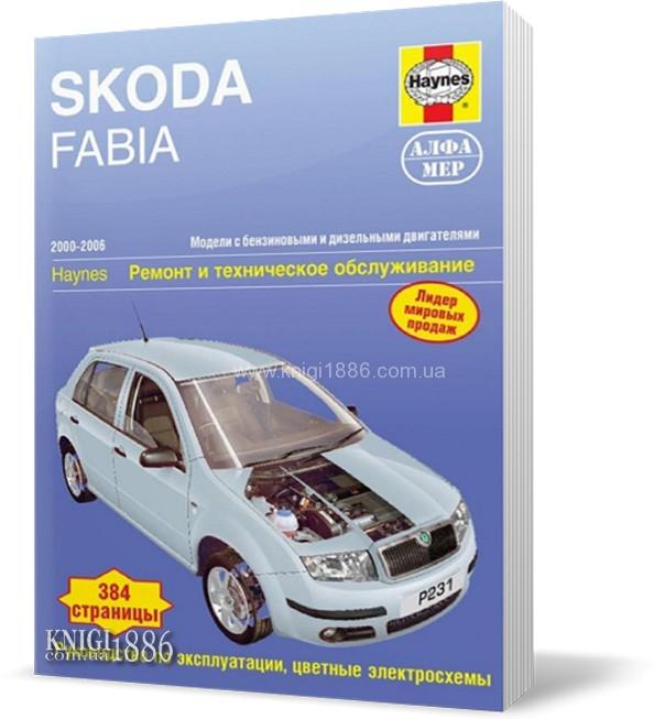 ремонт и эксплуатация skoda fabia c 2000