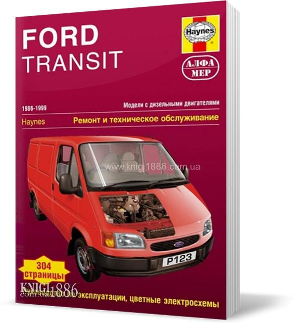 книга по эксплуатации форд транзит 2007