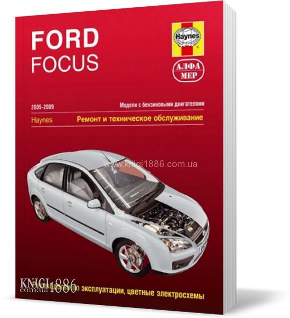 руководство по ремонту форд фокус 2 рестайлинг скачать бесплатно