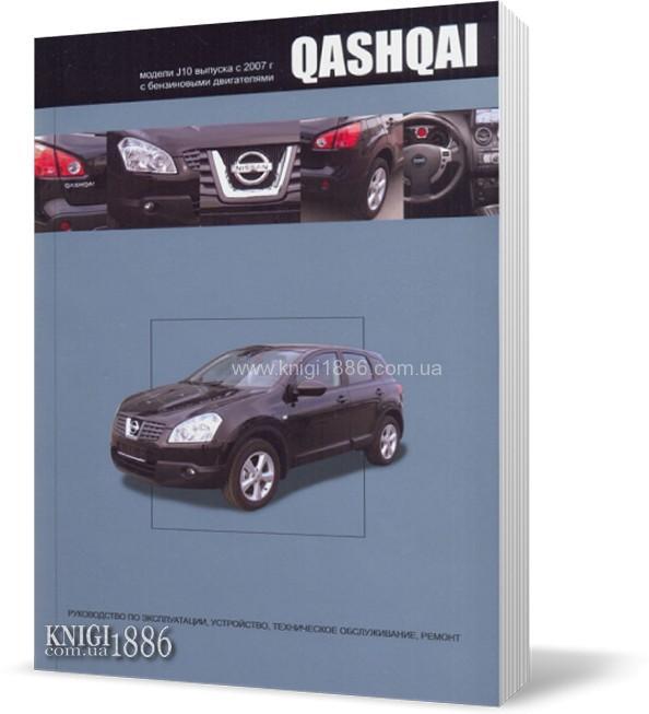 книга по ремонту nissan qashqai j10