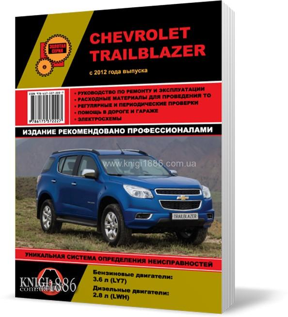 chevrolet trailblazer руководство по ремонту