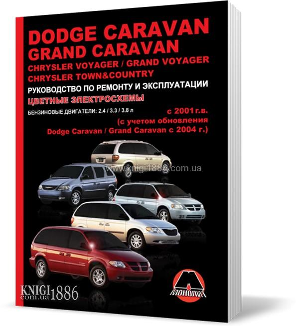 Книга / Руководство по ремонту Dodge Caravan / Grand Caravan и Chrysler Voyager / Grand Voyager с 2001 года | Монолит