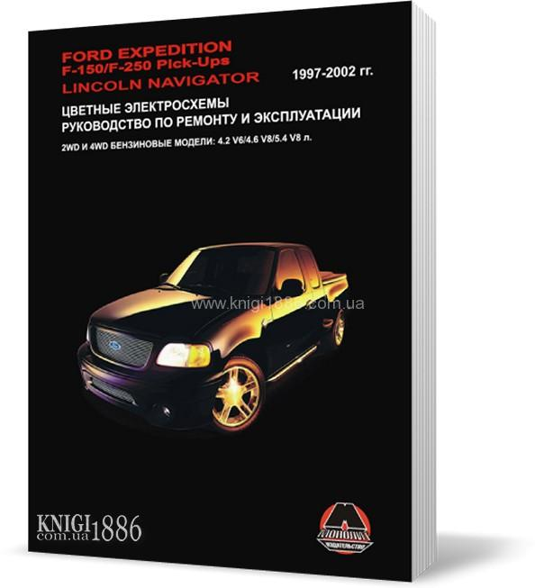 Книга / Руководство по ремонту Ford Expedition / Ford F-150 / Ford F-250 Pick-Ups / Lincoln Navigator 1997-2002 года | Монолит