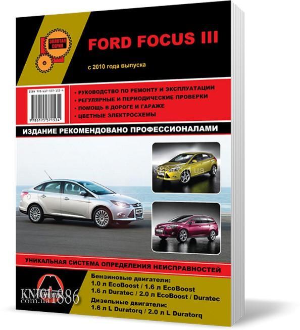 FORD FOCUS 2001-2004 бензин / дизель Книга руководство по ...