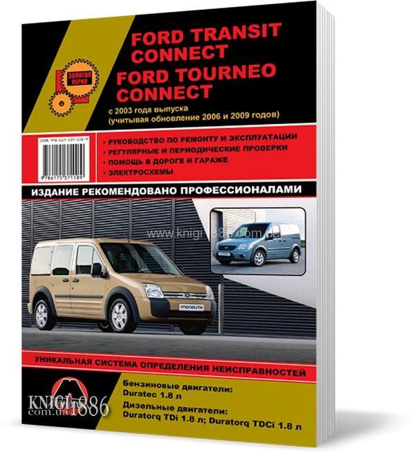 Ford Connect Руководство По Эксплуатации