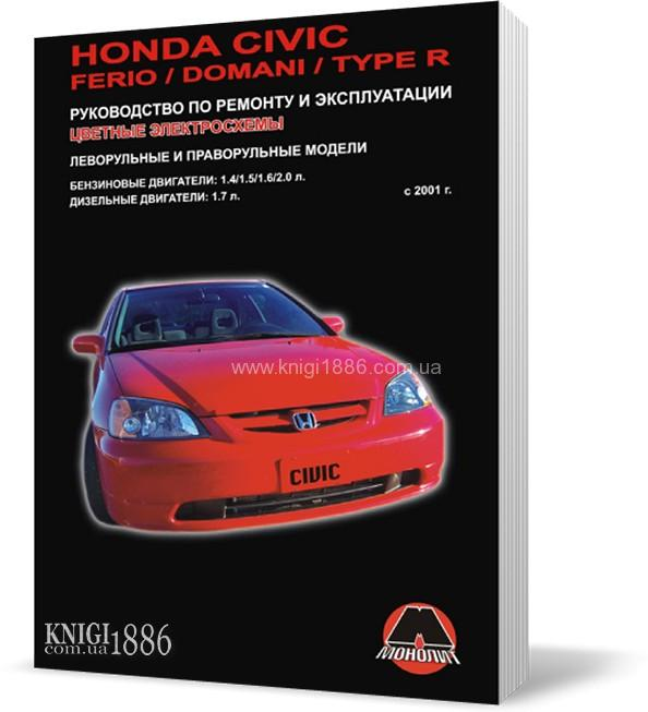 Книга / Руководство по ремонту Honda Civic / Honda Civic Ferio / Honda Civic Domani / Honda Civic Type R | Монолит