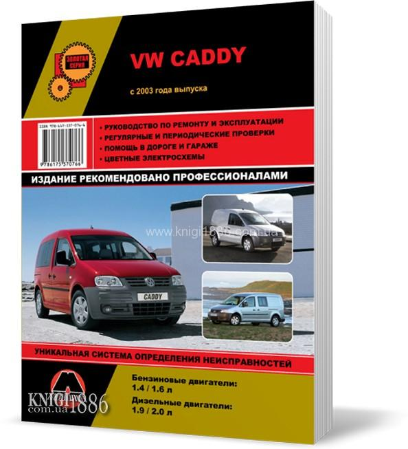 Инструкция по эксплуатации volkswagen caddy