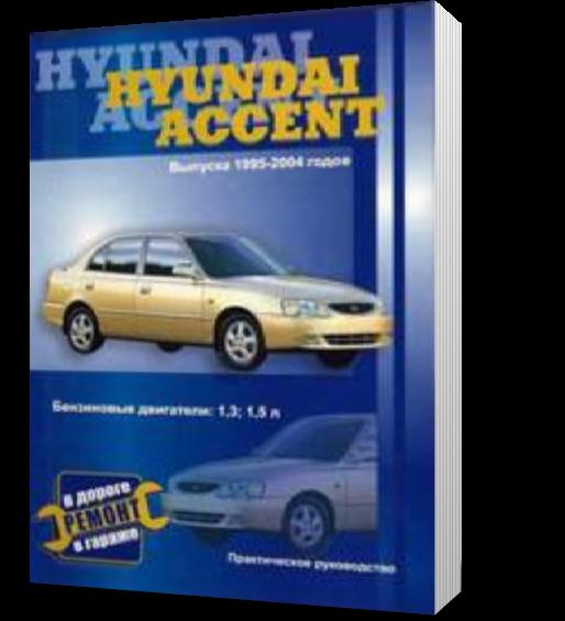 hyundai руководство по эксплуатации hyundai accent