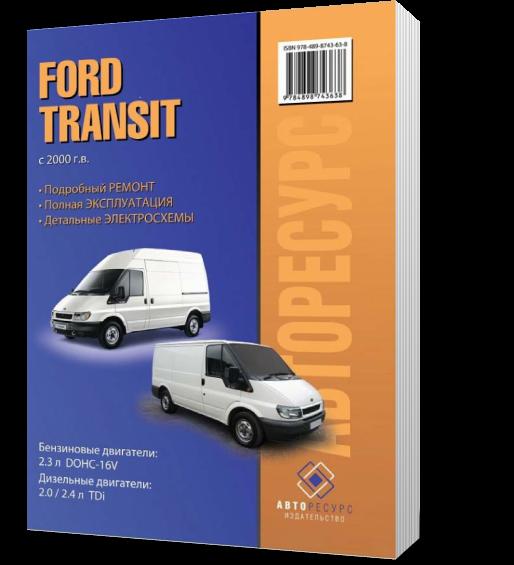 Форд транзит руководство по ремонту и эксплуатации