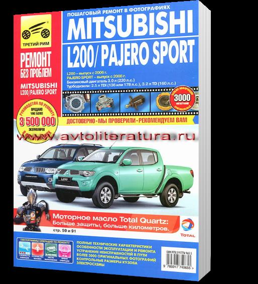 инструкция по эксплуатации mitsubishi pajero sport 2007