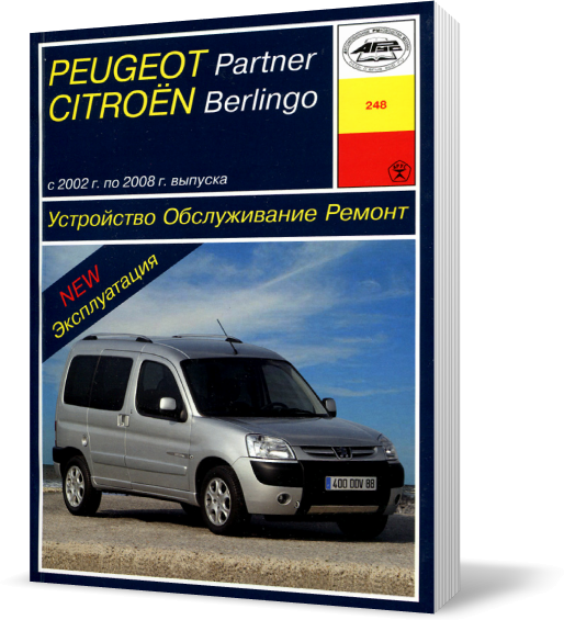 Книга / Руководство по ремонту CITROEN BERLINGO / PEUGEOT PARTNER 2002-2008 бензин / дизель | Арус (Россия)