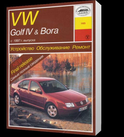 руководство по ремонту Volkswagen vw golf bora