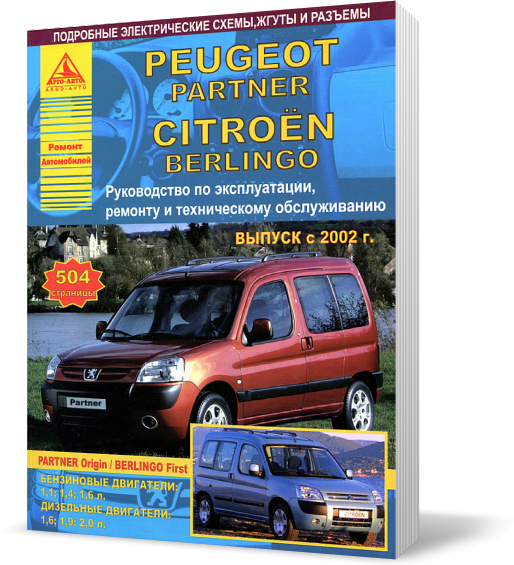 Книга / Руководство по ремонту CITROEN BERLINGO FIRST, PEUGEOT PARTNER ORIGIN с 2002 бензин / дизель | Атласы Авто, Арго (Россия)