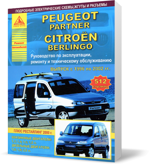 Книга / Руководство по ремонту CITROEN BERLINGO, PEUGEOT PARTNER 1996-2002 бензин / дизель | Атласы Авто, Арго (Россия)