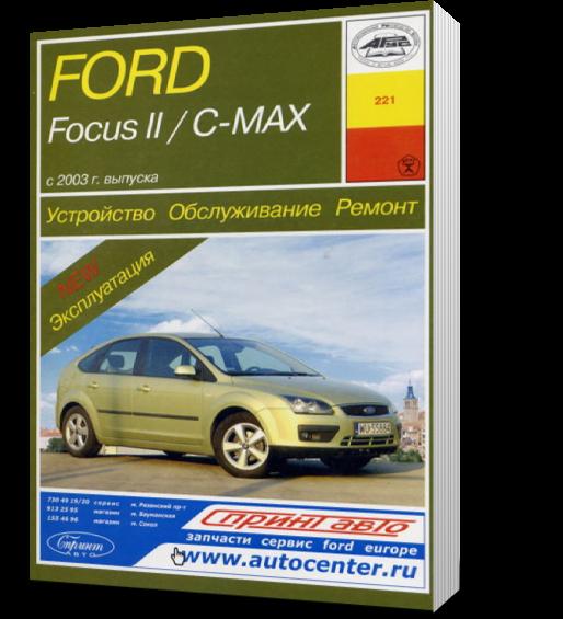 инструкция по эксплуатации форд фокус 3 седан