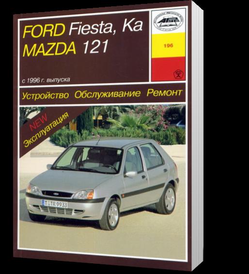 форд транзит коннект инструкция по эксплуатации