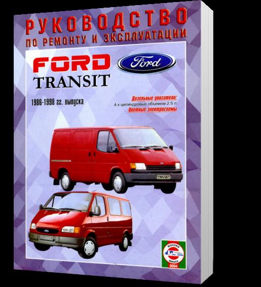 Форд транзит инструкция по эксплуатации читать