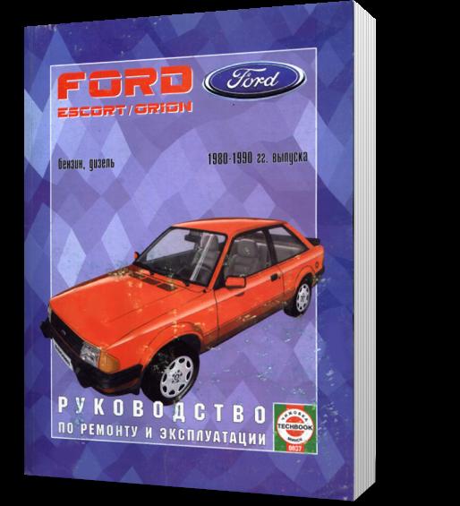 ford escort руководство по ремонту